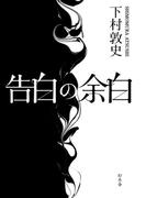 【期間限定40%OFF】告白の余白(幻冬舎単行本)