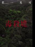 毒殺魔(幻冬舎単行本)