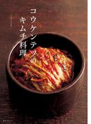 コウケンテツのキムチ料理(レタスクラブMOOK)