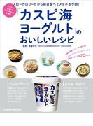【期間限定価格】「カスピ海ヨーグルト」のおいしいレシピ(レタスクラブMOOK)
