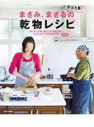 まさみ、まさるのエコうま!乾物レシピ(レタスクラブMOOK)