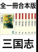 【期間限定価格】三国志全一冊合本版