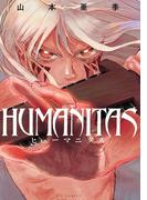 HUMANITAS ヒューマニタス(ビッグコミックス)