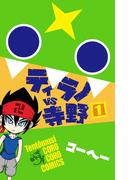 ティラノVS寺野 1(てんとう虫コミックス)