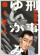 刑事ゆがみ 1(ビッグコミックス)