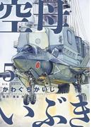 空母いぶき 5(ビッグコミックス)