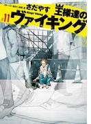 王様達のヴァイキング 11(ビッグコミックス)