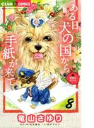 ある日 犬の国から手紙が来て 8(ちゃおコミックス)