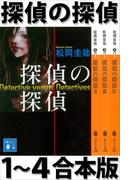【期間限定価格】探偵の探偵1~4合本版