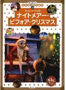 【期間限定価格】ナイトメアー・ビフォア・クリスマス