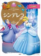 【期間限定価格】ディズニースーパーゴールド絵本 シンデレラ