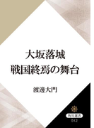 【期間限定価格】大坂落城 戦国終焉の舞台(角川選書)