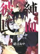 【限定価格】純血+彼氏(3)