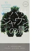 バサジャウンの影 (HAYAKAWA POCKET MYSTERY BOOKS)(ハヤカワ・ポケット・ミステリ・ブックス)