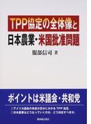 TPP協定の全体像と日本農業・米国批准問題