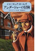 シャーロック・ホームズ アンダーショーの冒険