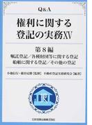 Q&A権利に関する登記の実務 15 第8編嘱託登記/各種財団等に関する登記 船舶に関する登記/その他の登記