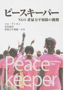 ピースキーパー NGO非暴力平和隊の挑戦
