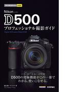 今すぐ使えるかんたんmini Nikon D500 プロフェッショナル撮影ガイド(今すぐ使えるかんたん)
