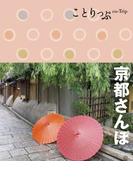 ことりっぷ 京都さんぽ(ことりっぷ)
