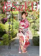 和の生活マガジン 花saku 2016年12月号