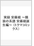 実録 安藤組 ~餓狼の系譜 安藤組誕生編~ (トクマコミックス)(Tokuma comics)