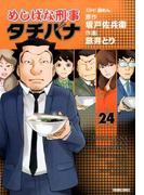 めしばな刑事タチバナ 24 OH!袋めん (TOKUMA COMICS)(Tokuma comics)