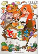 とりきっさ! 5 (RYU COMICS SPECIAL)(RYU COMICS SPECIAL)