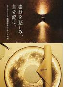 素材を慈しみ、自分流に。 レストランリューズ飯塚隆太のフランス料理