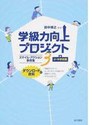 学級力向上プロジェクト 3 スマイル・アクション事例集 小・中学校編