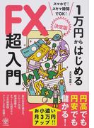 1万円からはじめるFX超入門 決定版 スマホで!スキマ時間でOK!