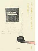 ふつうの暮らし、あたりまえの絵 小林孝亘の制作ノート