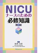 NICUナースのための必修知識 第4版