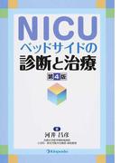 NICUベッドサイドの診断と治療 第4版