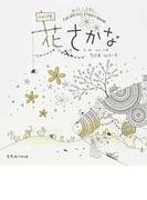 花さかな かめいち堂COLORING STORY BOOK ぬりえ×えほん (玄光社MOOK)(玄光社MOOK)