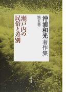 沖浦和光著作集 第5巻 瀬戸内の民俗と差別