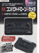 RCコンパクトドローンwithカメラ
