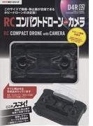 RCコンパクトドローンwithカメラ (SAN-EIホビーシリーズ)
