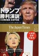 ジャパンタイムズ・ニュースダイジェスト Vol.63(2016.11) 特集トランプ勝利演説生音声