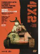"""戦車模型斬新海外テクニック8選 欧州モデラー4人が見せる""""そのとき""""と""""今"""" フォーバイツー日本語版"""