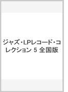ジャズ・LPレコード・コレクション 5 全国版