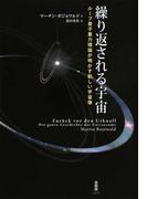 繰り返される宇宙 ループ量子重力理論が明かす新しい宇宙像