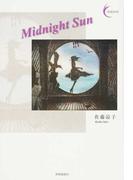 Midnight Sun (新鋭短歌)