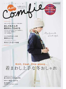 nu Comfie ここちよくて私らしい服 Vol.33(2016−2017Winter Collection) Knit,Coat,One‐piece…着まわし上手な冬おしゃれ