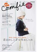 nu Comfie ここちよくて私らしい服 Vol.33(2016−2017Winter Collection) Knit,Coat,One‐piece…着まわし上手な冬おしゃれ (CARTOP MOOK)(CARTOPMOOK)