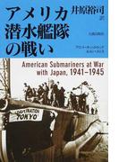 アメリカ潜水艦隊の戦い