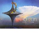 ホライゾン 丹羽恵子花作品集