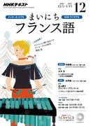【期間限定価格】NHKラジオ まいにちフランス語 2016年12月号(NHKテキスト)