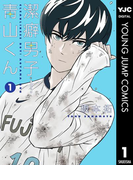 【1-5セット】潔癖男子!青山くん(ヤングジャンプコミックスDIGITAL)