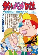 【91-95セット】釣りバカ日誌(ビッグコミックス)